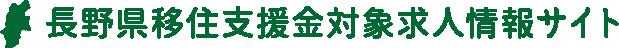 長野県移住支援金対象求人サイト